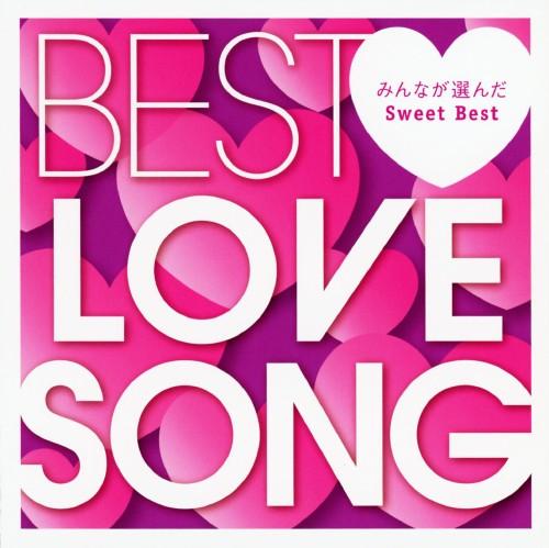【中古】BEST LOVE SONG〜みんなが選んだSweet Best〜/オムニバス