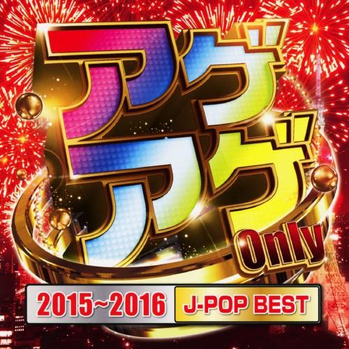 【中古】アゲアゲ Only 2015〜2016[J−POP BEST]/オムニバス