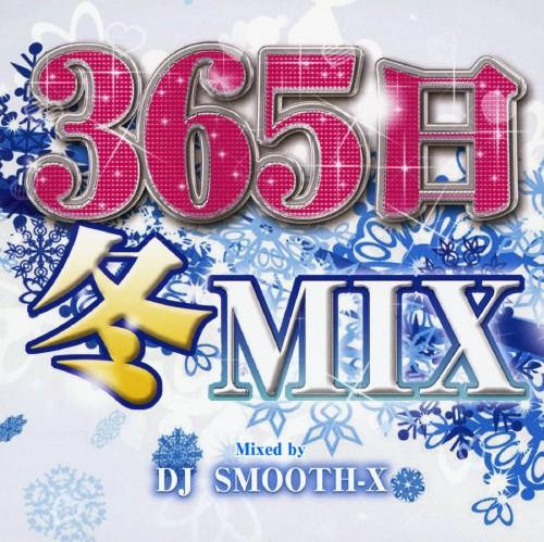 【中古】365日冬MIX Mixed by DJ SMOOTH−X/DJ SMOOTH−X