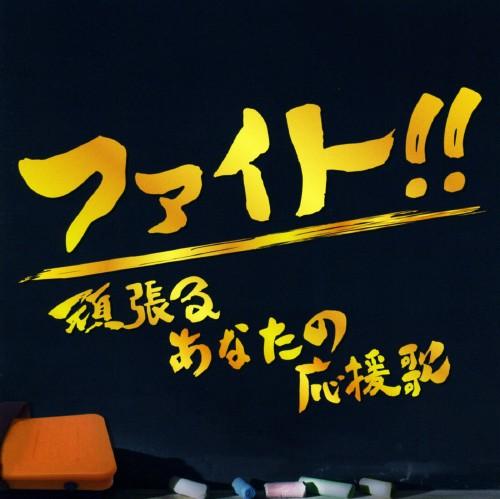 【中古】ファイト!!〜頑張るあなたの応援歌〜/オムニバス