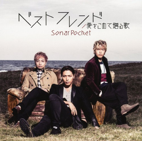 【中古】ベストフレンド(B)/Sonar Pocket