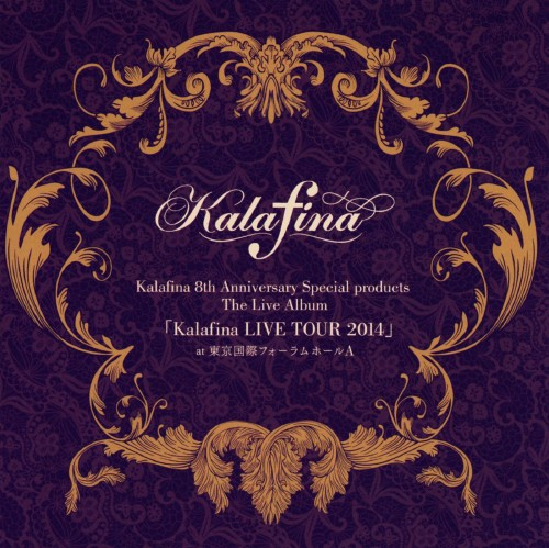 【中古】Kalafina 8th Anniversary Special products The Live Album「Kalafina LIVE TOUR 2014」 at 東京国際フォーラム ホールA(完全生産限定盤)/Kalafina
