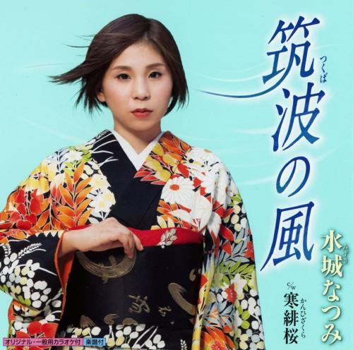 【中古】筑波の風/寒緋桜/水城なつみ