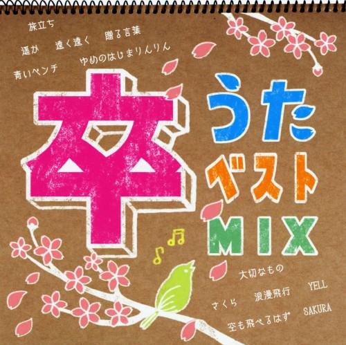 【中古】卒うたベストMIX/オムニバス