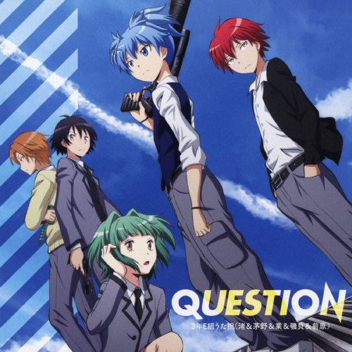 【中古】QUESTION/3年E組うた担