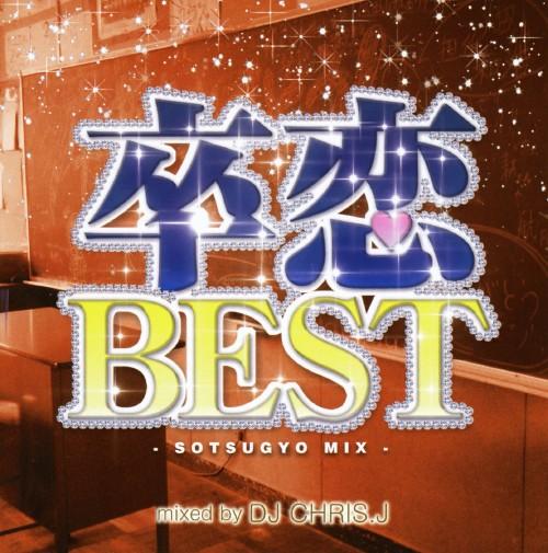 【中古】卒恋BEST −SOTSUGYO MIX− Mixed by DJ CHRIS J/DJ CHRIS J