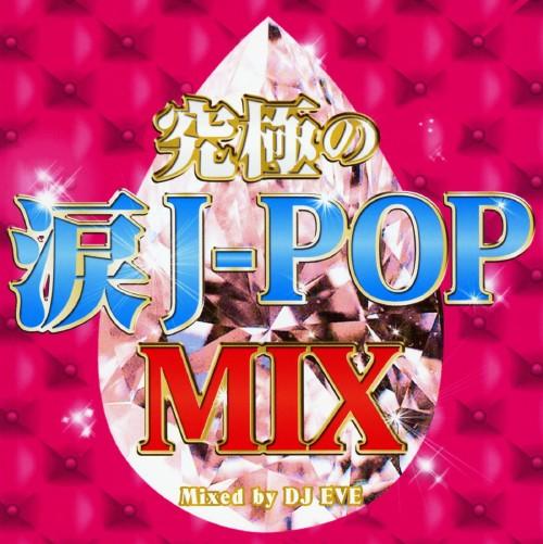 【中古】究極の涙J−POP MIX Mixed by DJ EVE/DJ EVE
