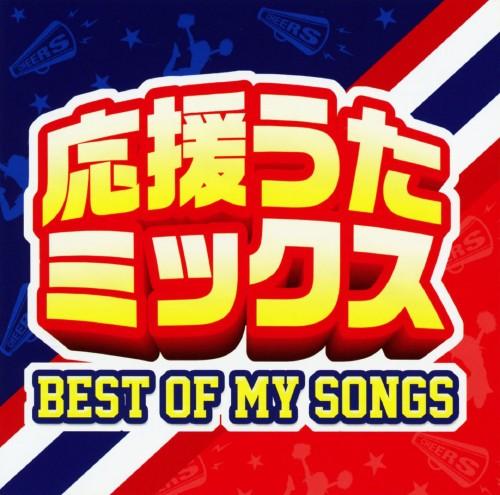 【中古】応援うたミックス−BEST OF MY SONGS−/オムニバス