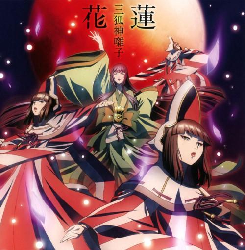 【中古】TVアニメ「牙狼−紅蓮ノ月−」新ED主題歌「花蓮」/三狐神囃子