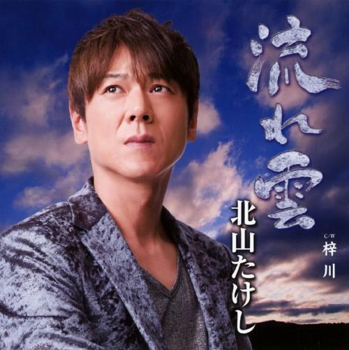【中古】流れ雲/梓川/北山たけし