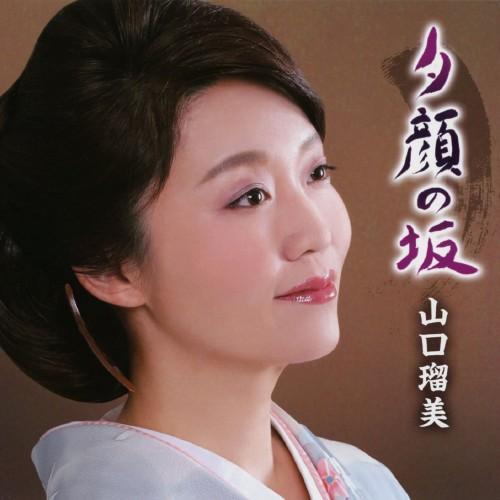 【中古】夕顔の坂/行合橋/山口瑠美