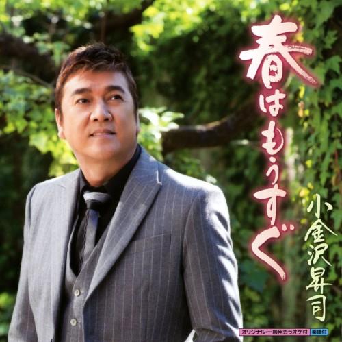 【中古】春はもうすぐ/昭和の歌よ/小金沢昇司