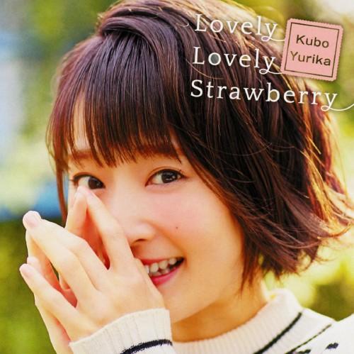 【中古】Lovery Lovery Strawberry/久保ユリカ