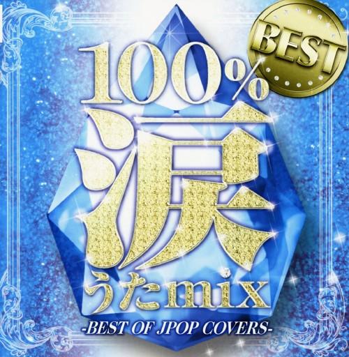 【中古】100%涙うたmixベスト −BEST OF JPOP COVERS−/オムニバス