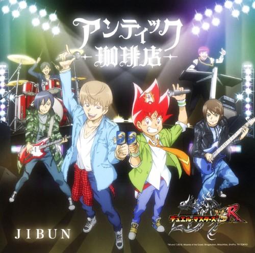 【中古】JIBUN(デュエル・マスターズ盤)/アンティック−珈琲店−