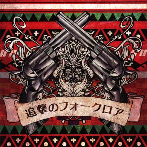 【中古】追撃のフォークロア/ミソッカス