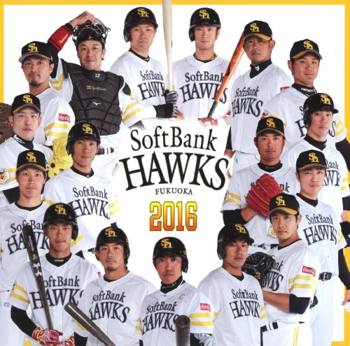 【中古】福岡ソフトバンクホークス 選手別応援歌2016/福岡ソフトバンクホークス
