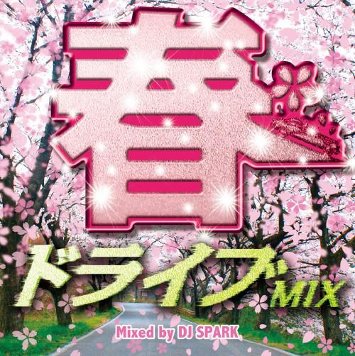 【中古】春ドライブ Mixed by DJ SPARK/DJ SPARK