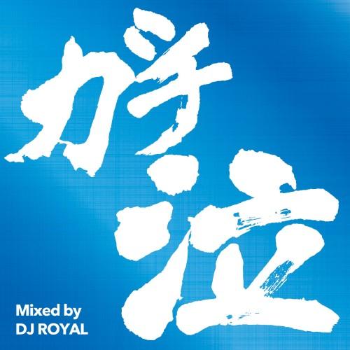 【中古】ガチ泣MIX Mixed by DJ ROYAL/DJ ROYAL