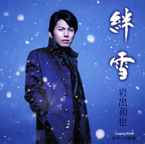 【中古】絆雪/夜明けの酒場/岩出和也