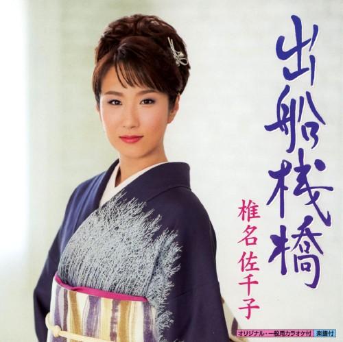【中古】出船桟橋/君津・木更津・君去らず/椎名佐千子