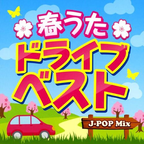 【中古】春うたドライブベスト−J−POP Mix−/オムニバス