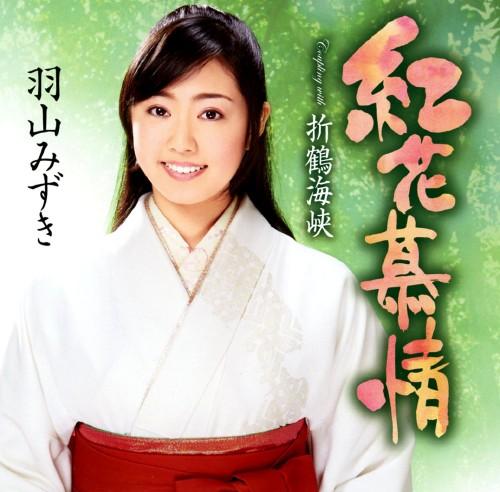【中古】紅花慕情/折鶴海峡/羽山みずき