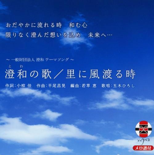 【中古】澄和の歌/里に風渡る時/五木ひろし