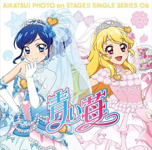 【中古】スマホアプリ「アイカツ!フォトonステージ!!」シングルシリーズ06「青い苺」/STAR☆ANIS