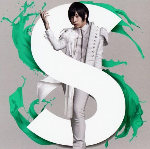 【中古】S(初回限定盤)(ブルーレイ付)/蒼井翔太