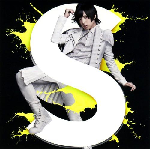 【中古】S(初回限定盤)(DVD付)/蒼井翔太