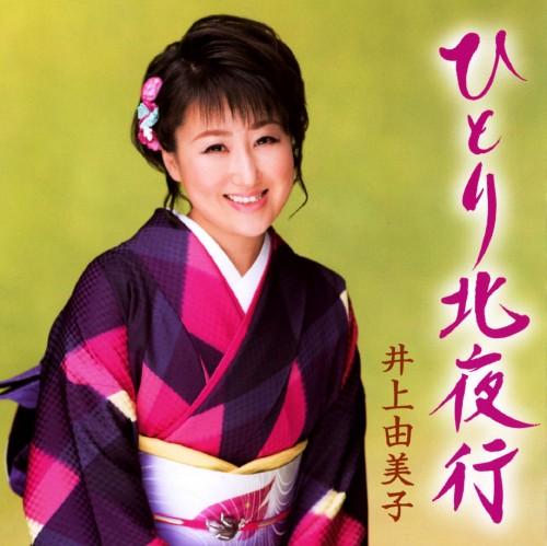 【中古】ひとり北夜行/暖め鳥(女声コーラス版)/井上由美子