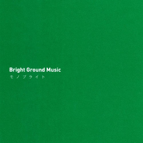 【中古】Bright Ground Music/MONOBRIGHT