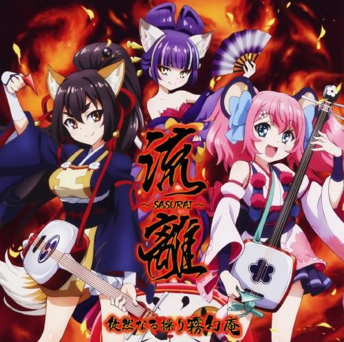 【中古】TVアニメ「SHOW BY ROCK!!」「流離〜SASURAI〜」/徒然なる操り霧幻庵