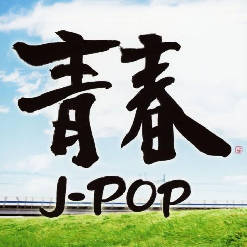 【中古】青春J−POP/オムニバス