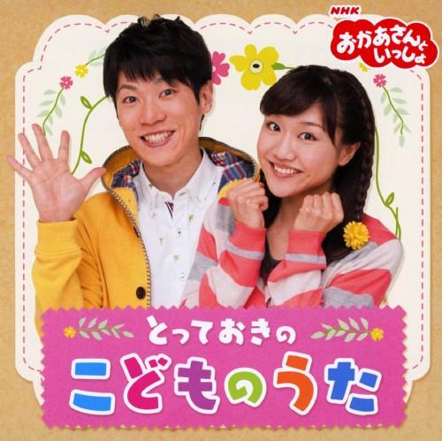 【中古】「おかあさんといっしょ」とっておきのこどものうた/NHKおかあさんといっしょ