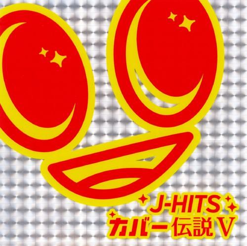 【中古】J−HITS カバー伝説V/オムニバス