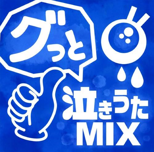 【中古】グッと泣きうた MIX/オムニバス