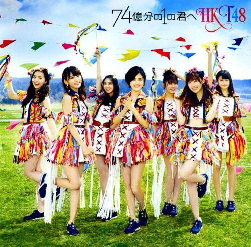 【中古】74億分の1の君へ(DVD付)(TYPE−A)/HKT48