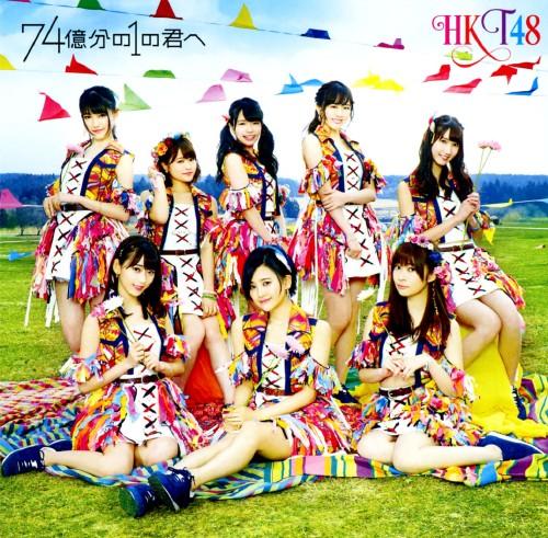 【中古】74億分の1の君へ(DVD付)(TYPE−B)/HKT48