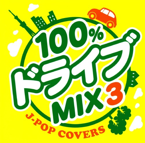 【中古】100%ドライブmix3−JPOP COVERS−/オムニバス