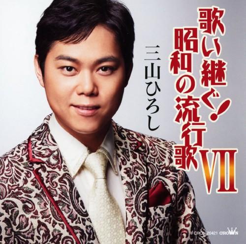 【中古】歌い継ぐ!昭和の流行歌VII/三山ひろし