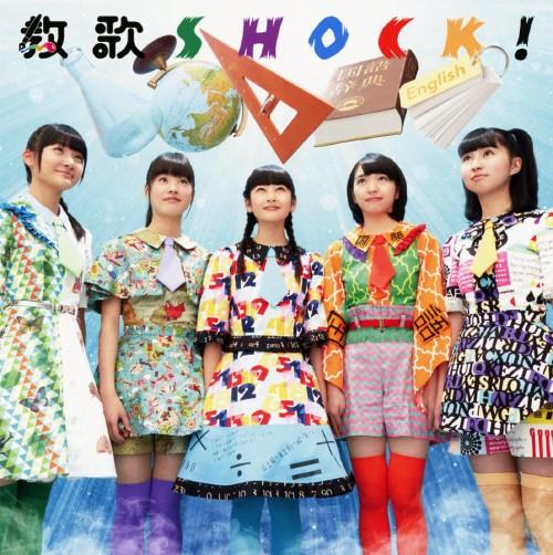 【中古】教歌SHOCK!(理・社・英盤)/ロッカジャポニカ