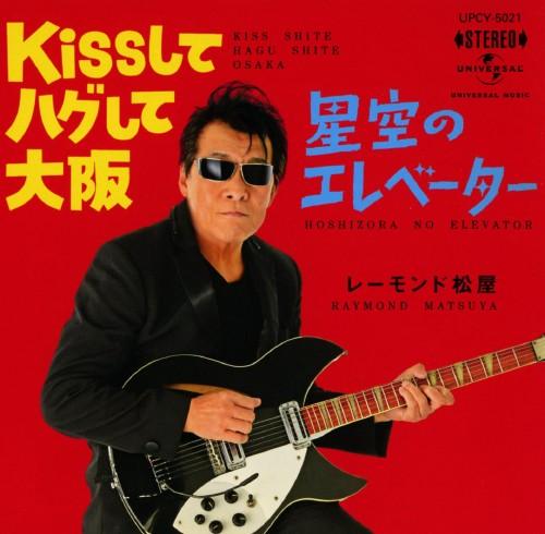 【中古】Kissしてハグして大阪/星空のエレベーター/レーモンド松屋