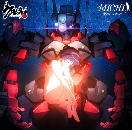 【中古】TVアニメ「クロムクロ」EDテーマ「リアリ・スティック」/MICHI