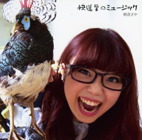 【中古】快進撃のミュージック/朝倉さや