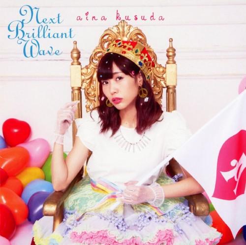 【中古】Next Brilliant Wave/楠田亜衣奈