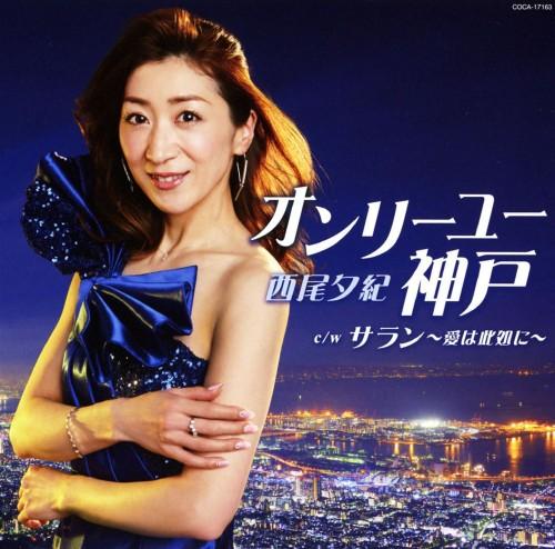 【中古】オンリーユー神戸/サラン〜愛は此処に〜/西尾夕紀