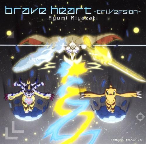 【中古】brave heart〜tri.Version〜(DVD付)/宮崎歩