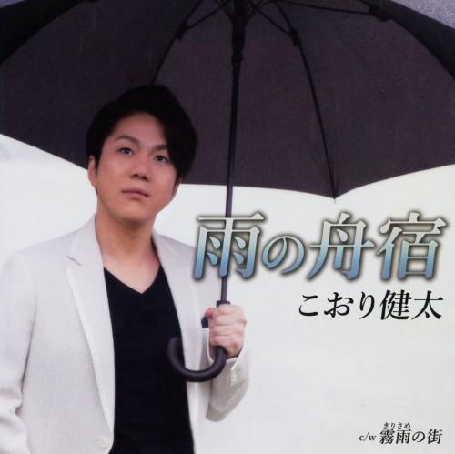 【中古】雨の舟宿/霧雨の街/こおり健太